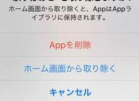 アプリを削除する際にホーム画面から取り除くを選択してしまって、アプリがないので消すに消せません。アプリごと消すにはどこから消したらいいでしょうか?