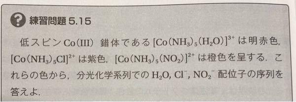 錯体化学について教えてください。 波長は赤>橙>紫だと思うのですが、分光化学系列と合いません、、、