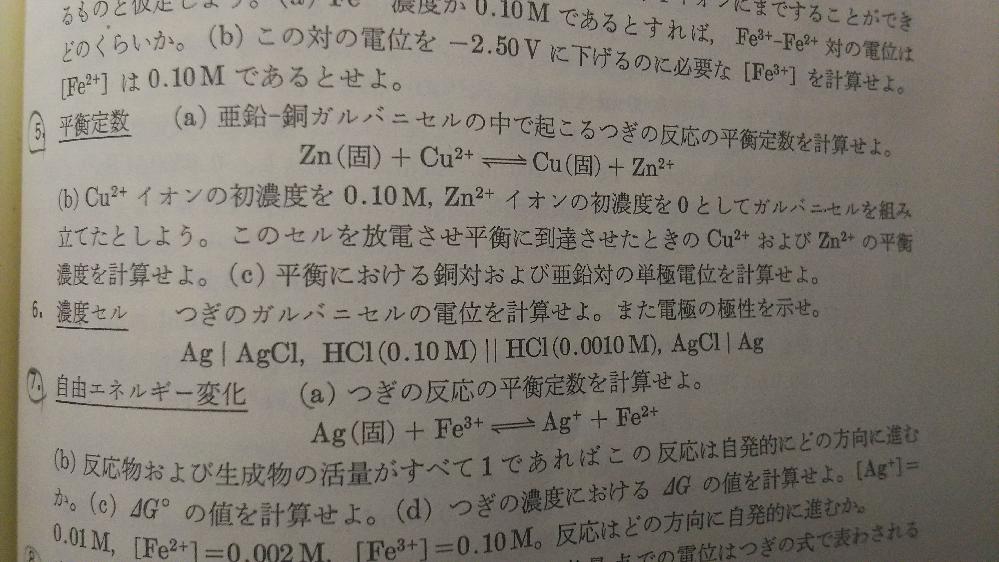 分析化学の問題ですが以下の画像の5番の問題がどうしても分かりません わかる方ご解答お願いします