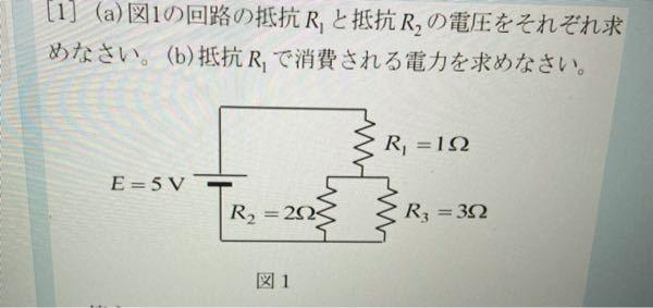 電気回路の問題です。習った回路と少し違う回路で出されて迷っています。考え方を教えて頂きたいです。
