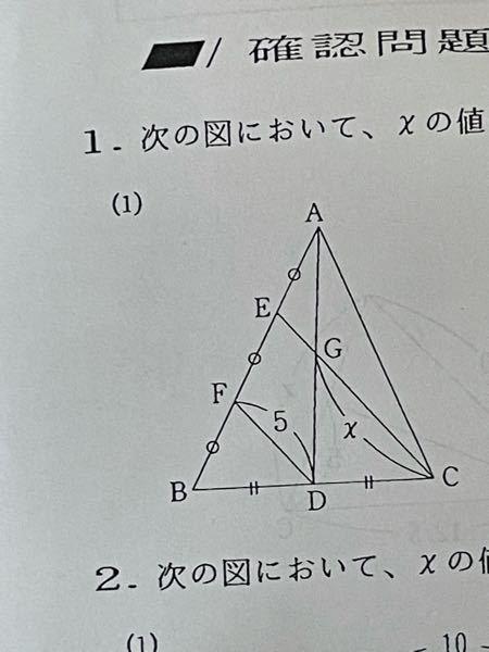 中3 数学 中点連結定理? 教えて下さい 画像の問題でxを求めるものなのですがやり方を教えて下さい、、ご回答よろしくお願いします