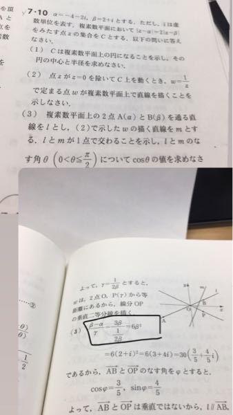 複素数の問題です丸で囲んだ部分はなにを表してますか?