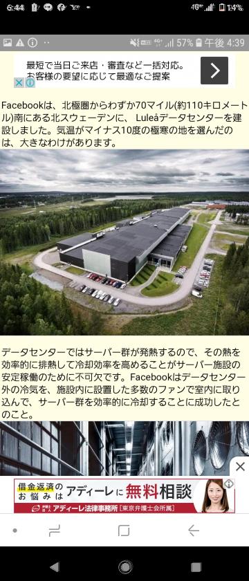 こんな巨大なサーバー施設、莫大な費用かけて 建設するなら、 アマゾンクラウドで数十万では?