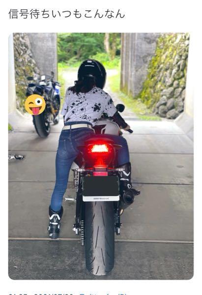 Twitterでこんなものを見つけました。 バイクってただでさえ長時間乗ってるだけ疲れるのに 足つきこんな奴が乗っていいものなのか? 174cm少しかかと浮くくらいの俺でも、長時間乗れば、たまにフラつくことあるのに こんな奴が乗ってられるとは思えない