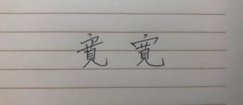 「寛」の字について質問です。自分の名前にこの漢字が入っていて、昨日、役所の書類に記名していたら、友人に笑われてしまいました。 その友人が言うには、ウ冠の下の草冠は飛び出さないと言うことなのですが、。20年以上も下写真の左の書き方をしていたので、正直、この書き方が癖として、定着しています。この書き方がマイナーなのか、直すべきか、ご意見いただけると幸いです。回答よろしくお願いします。