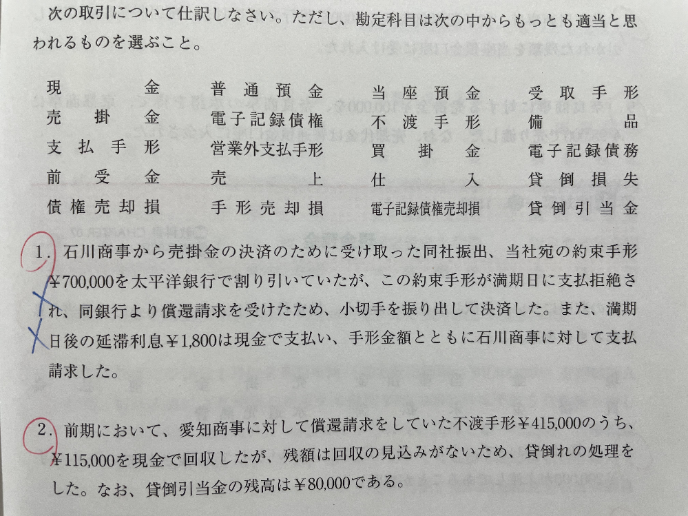 不渡手形の問題です。 画像の問題で、 受取手形を銀行で割り引き、不渡になったなら 石川商事に償還請求するだけと思いましたが、 問題文にある「小切手を振り出し決済」の意味が何が起こっているのか理解できず、下記の回答の違いを教えてください。 正解は、 不渡手形701800/当座預金700000 現金1800 私の回答(不正解) 不渡手形701800/受取手形700000 現金1800