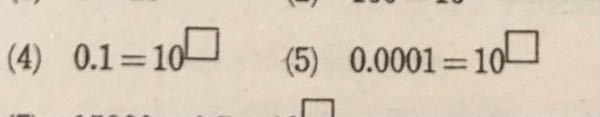 4番5番の問題の答えと考え方わかる方いたら教えてください。マイナスがつく指数の問題の考え方を知りたいです