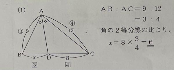中3 メネラウスの定理 教えて下さい 画像はxの値を求める問題の解説なのですが、最後の-6がどこから出てきたか分かりません、ご回答よろしくお願いします。 解説なので問題がわかりにくくすみません、