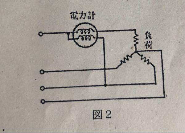 図2のように三相抵抗負荷に単相電力計を接続して測定したところ、指示はWであった。この三相負荷の消費電力を求めよ。 この問題の解き方を教えてください。