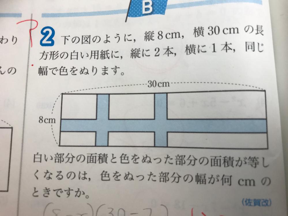 中学3年の数学です 計算の解説お願いします。 答えは3センチです