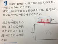 中学3年の数学です なぜここが25-xになるのですか?
