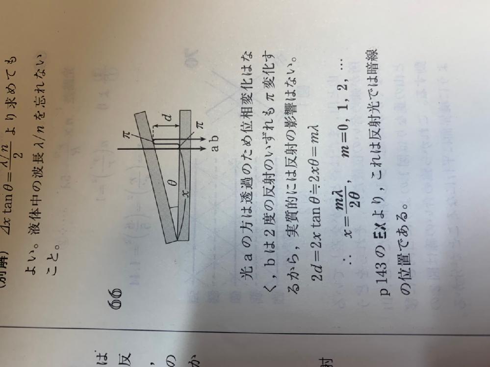 なぜ3dではなく2dなのですか? 高校物理の波動です