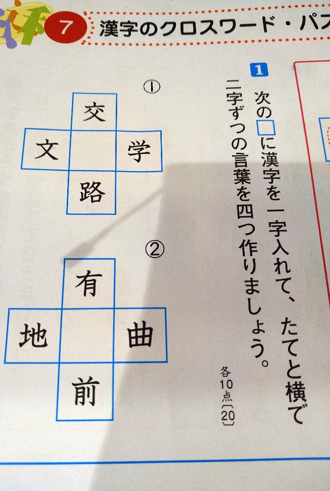 小学4年の宿題です。ちょっと難しいです。