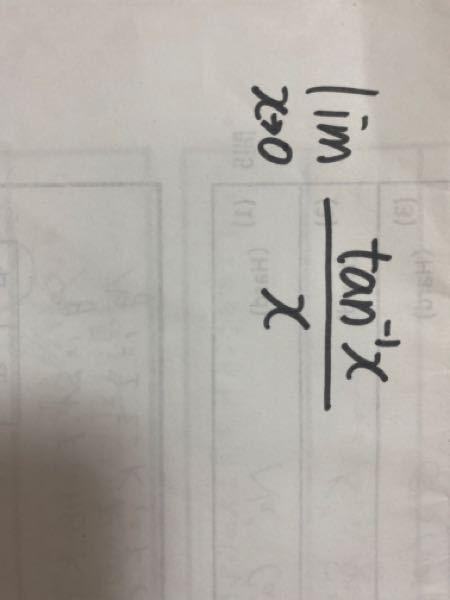 数学III 微分 写真の問題で、ロピタルの定理を用いるとどのような計算になりますか? どなたかよろしくお願いします。