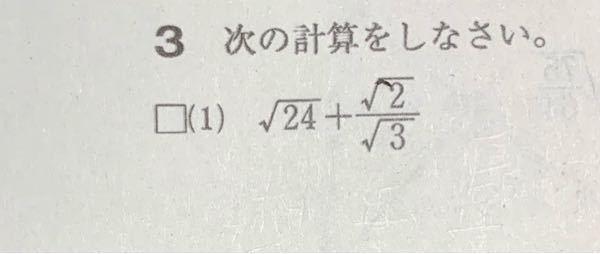 このルートの計算がわからないです! 教えてください!