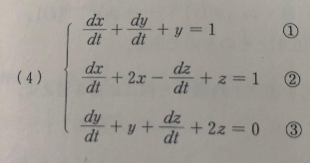 この連立微分方程式の解き方教えてください! 全くわからないです。