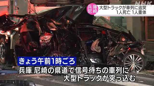 兵庫県尼崎市で大型トラックの玉突き事故で追突された乗用車の車名を教えて下さい。