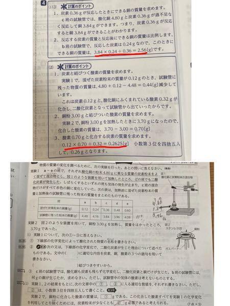 理科の問題について教えて欲しいです。 (1)の③と(2)の②なんですけど、解説の写真の赤線の部分の計算の意味がわかりません。 なぜそうなるのですか? 詳しく教えてください。