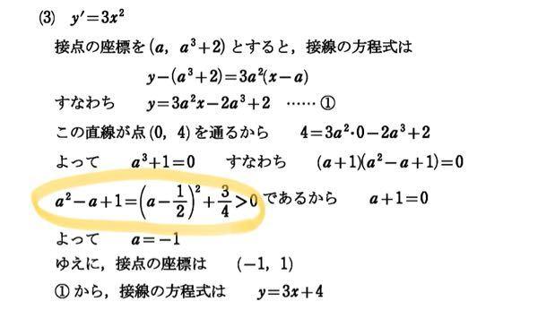 数2です。なぜここで平方完成するのか分からないので教えて下さい。