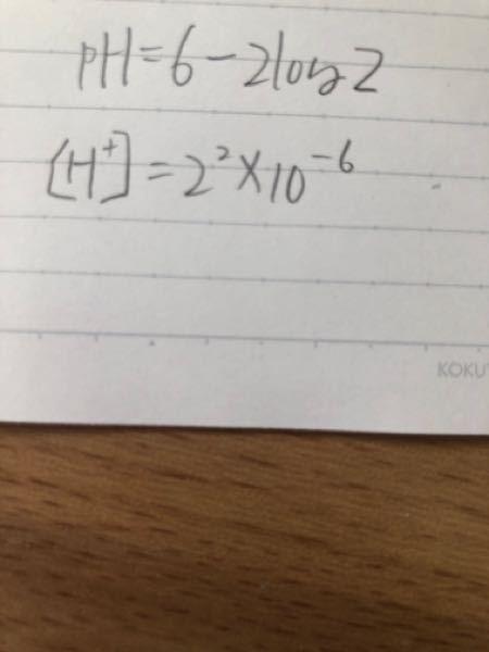 化学の計算でpHがこうなった時、濃度が2の2乗×10のマイナス6乗になるのか求め方を教えてください!