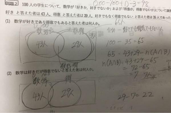 この問題の(2)の質問で得意引く好き得意を引けば好きが求められると思ったのですが答えが違います。 答えは43-7でした何故でしょう?