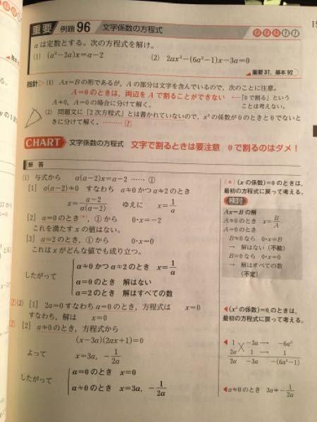 文字係数の方程式についてです。 この問題は文字係数が定数のとき、A=0とA≠0とで場合分けをして解くという解釈でよろしいですか?