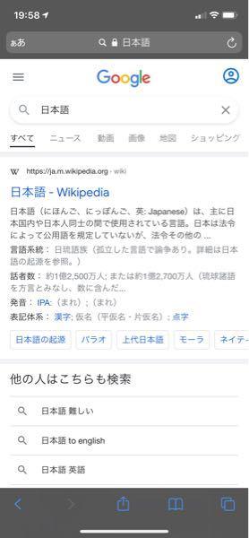iPhone使用です。 設定でダークモードにしてるのですが何故かGoogleとかYahooJAPANとか検索する系はダークモードになりません。兄のはなっているのですが、、。アップデートもちゃんとしていて今はiOS14.7.1です。 どうやったらダークモードに出来ますか? 今はこうゆう風になってます。例として日本語と検索しただけです。