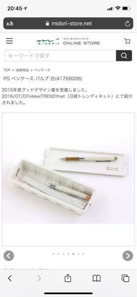 新しい筆箱を求めて 色々検索してきたのですが、 この画像の 右上のペンに 一目惚れしてしまいました。 この画像の筆箱や万年筆は midoriという文房具ブランドのものです。 右上のペンを ショップ内で探してみたのですが 私の力では 見つかりませんでした。 このペンの名前や 販売場所を知っている方がいたら 是非回答よろしくお願いします。 ※何回か投稿してみたのですが どうしても画像がぶれてしまいます。 「midori ペンケース」と検索してもらえれば すぐに出てくると思います。