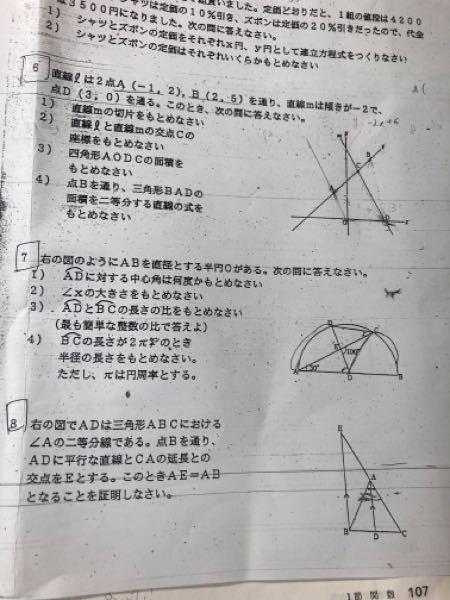 至急!この数学の6から8の回答と解き方を教えてください!