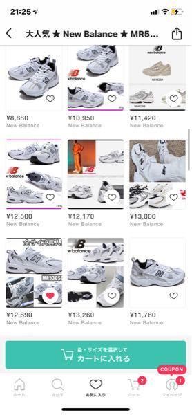 こんな感じのニューバランスのダッドスニーカーが欲しいんですけどネットでしか売ってるところみたことないです。靴屋さんなどに行けば売っているのでしょうか?