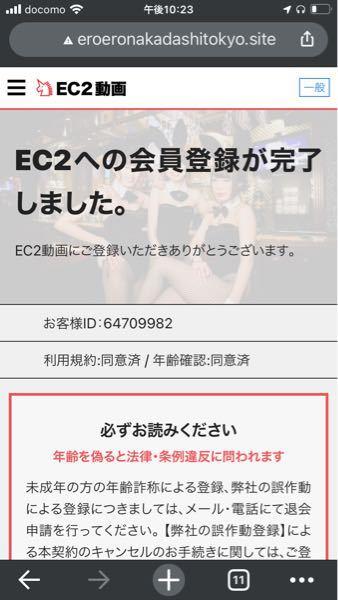 「EC2への会員登録が完了 しました。」 となりましたが、ワンクリックで登録してしまいました。どうすれば解約できるでしょうか?