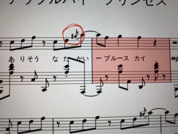 楽譜でわからない記号がありました 写真の赤丸の音符ってどういう意味ですか? タイじゃないですよね