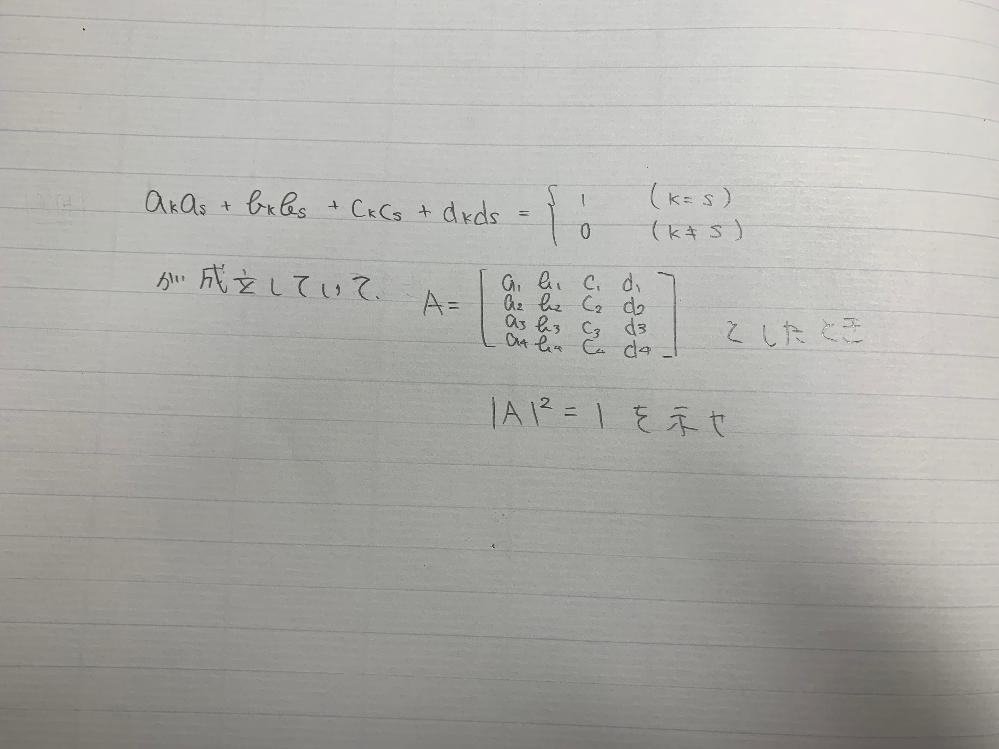 この問題を友達に聞かれたのですが、行列Aは単位行列になると思うんですけど、それをどうやって示せばいいか誰か教えてください