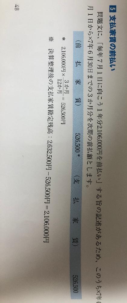 """簿記3級:第3問について、どなたか教えて下さい。 [決算整理前の総勘定元帳の各勘定残高] 支払い家賃 ¥2,632,500 [決算整理事項] 当期における家賃に対し、月割り計算により適切な処理を行う。 ①支払家賃の契約条件 毎年7月1日に向こう1年分を前払いする(前期から毎期同額¥2,106,000) 会計期間はX6年4月1日からX7年3月31日 答えは添付画像ですが、解説で""""毎年""""と記載が有るので分母が""""15""""(X6年4月1日からX6月6月30日(前期分翌期首に再振替した分)とX6年4月1日からX7年3月31日分)でしたら理解出来るのですが、今回は何故毎年前払いしてると記載されてるのに分母が会計期間のみの12ヶ月になってしまうのでしょうか。。"""