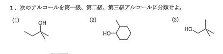 化学のアルコールの問題です この問題の解き方がわかりません どう解けばいいのか、また答えはなんですか?