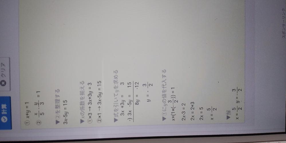 中学二年の数学の課題について、教えてください! 実は答えがなかったため計算機のサイトを使って確認してみたのですが、Xの答えが異なりました。 この計算サイトでの「▼①にyの値を代入する」のところの2つ目の式に変わるところがなぜこうなるのかが分かりません。 左辺はなぜ2x-3になって、右辺は2に増えるのでしょうか? ちなみに私の答えだと3分の2でした。絶対違うよなあと思い調べて見たのですが、、 どなたかわかる方教えて頂きたいです!