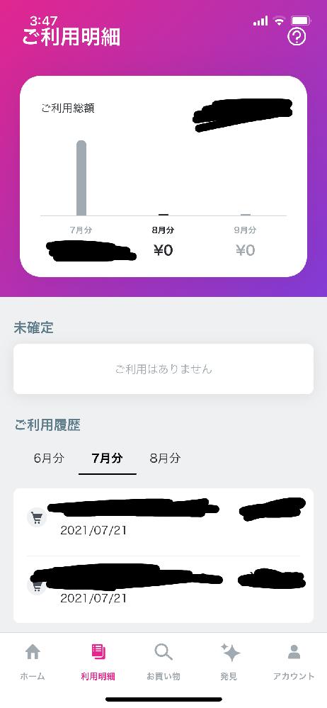 できれば急ぎなのですがpaidyというアプリでコンビニ翌月払いで7月21日に購入したのですが翌月の8月1日になったのにバーコドなどがありません。 どうすればよいのでしょうか? よろしくお願いします