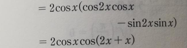 数学Ⅲの質問です。上の=の形から下の=の形にどうしてなるんでしょうか?cosで括っているのは分かるのですが… 教えて下さい。