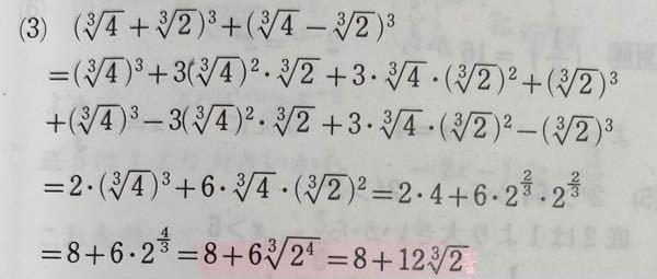 数2 指数について 6・³√2^4=12³√2になる理由を教えてください