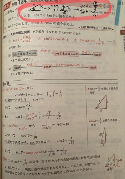 数学Iの三角関数について質問です 下の写真の問題ですが解説のように解く必要はあるのでしょうか? 赤で囲った解き方では解いてはいけない理由はありますか?