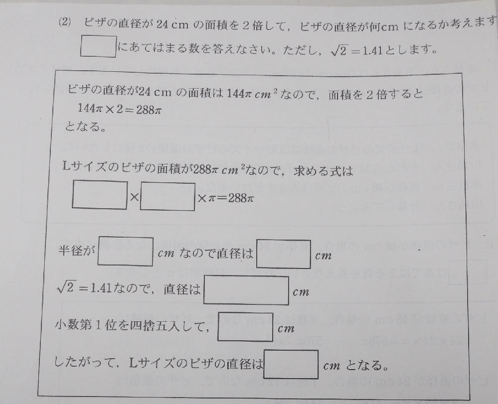 中3の数学です。ワークの問題が全然分からないのでわかる方は教えてください…!!!