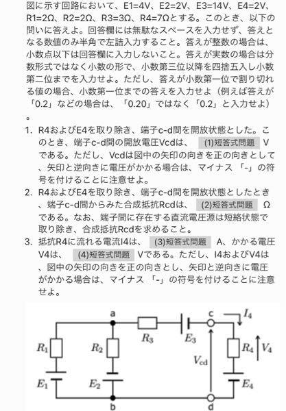 (至急)優しい方教えてください。 電気回路に対しての質問です。 式と答えお願いします。