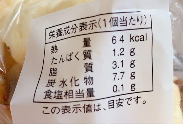 ヤマザキ、ミニクロワッサンの栄養成分表示です ダイエット中の人がこれを一日に1、2個食べるのはどうなんですかね。おから蒸しパンで代用した方がいいですか?