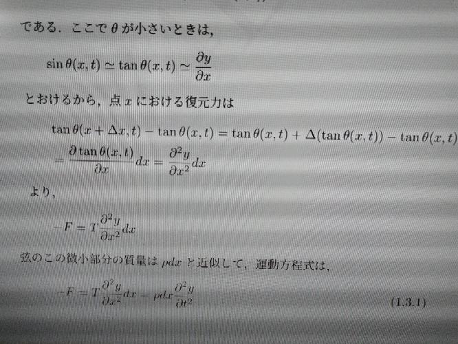 力学 波動方程式 このtanの式変形が分かりません。 tanθ(x+Δx,t)=tanθ(x,t)+Δ(tanθ(x,t))となるのは何故ですか?また、偏微分が出てくるところも分かりません。お願いします。ちなみにxでのt秒での角度がθ(x,t)で す。