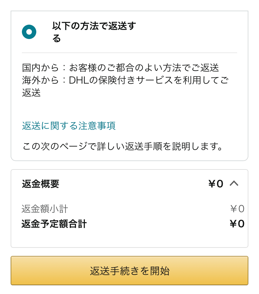 Amazonの返品についての質問です。 届いた時PCに不具合があったので返品、返金手続きを行っていました。 そしたらこのように表示されたのですが、 これは一銭も返ってこないという意味でしょうか……?