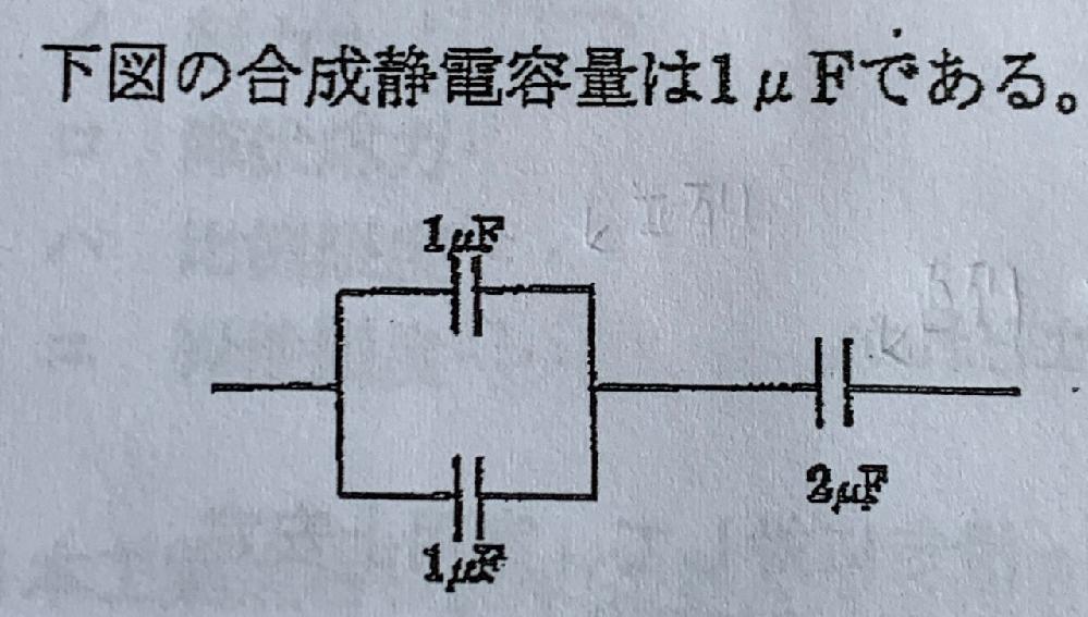 合成静電容量の問題なんですが、調べても恥ずかしながら全くわかりません。 どなたか解説していただけませんか?