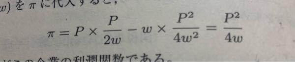 4w分のpの2乗になるまでの過程を教えて下さい