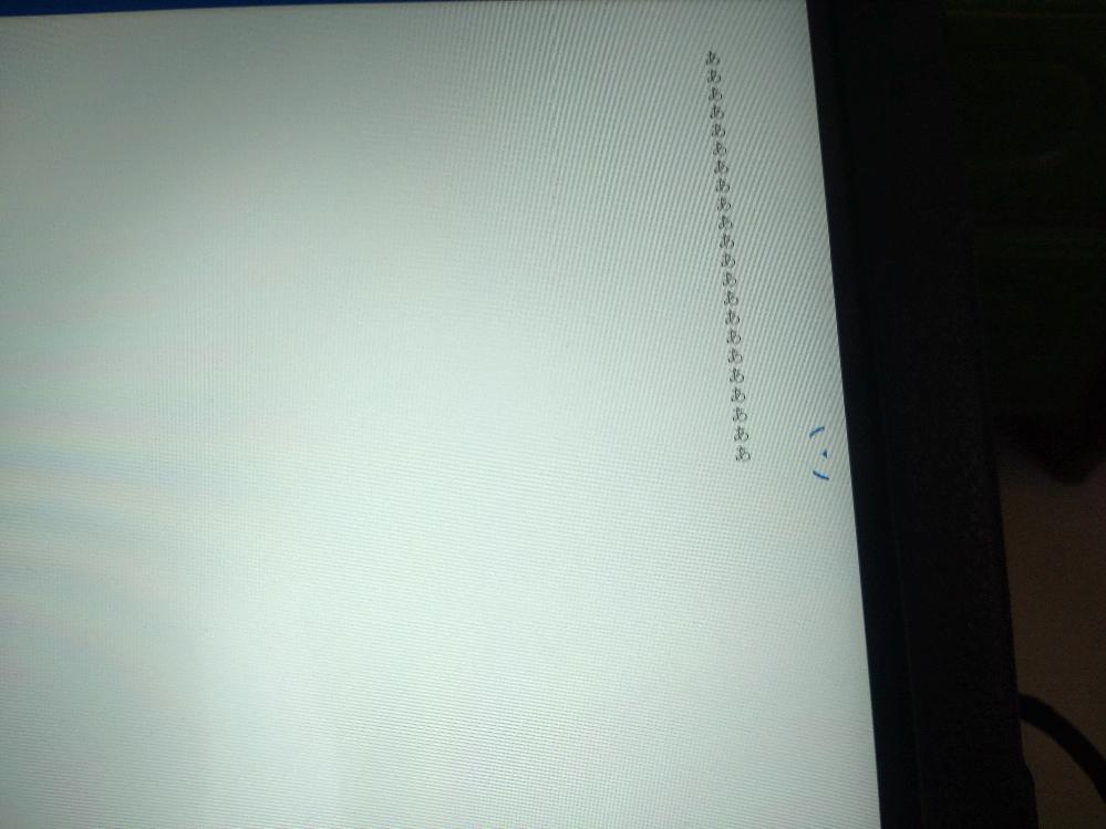 ワードの閲覧モードにて次ページへ行く矢印が半分になってしまうのですが、どうしたら直るでしょうか?縦書きです。