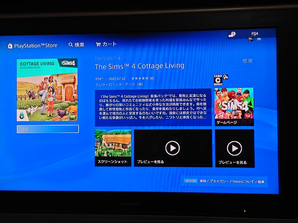 Sims4の新コンテンツを購入したところ ダウンロード表記もなく 反映されません。 ハードはps4です。 解決策ご存知の方はご教示いただけると幸いです。 メモリは100GB以上残っており システ...