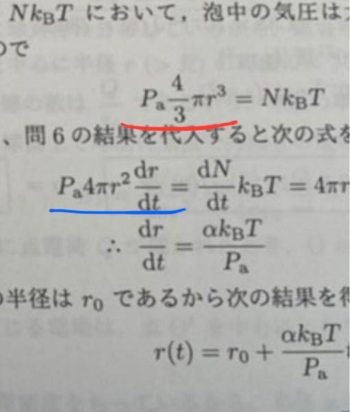 赤線を微分すると青線になる理由がわかりません。 右辺の微分はわかります。 高校生に分かる説明をお願いします…。